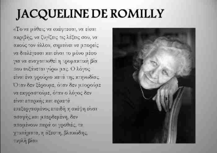 Ζακλίν ντε Ρομιγί: Όποιος σήμερα σκέφτεται, σκέφτεται ελληνικά έστω και αν δεν το υποπτεύεται