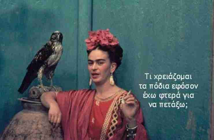 Φρίντα Κάλο, παράξενη όπως εσύ..