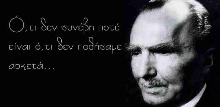 Νίκος Καζαντζάκης: Πρέπει να γίνεις εσύ ήλιος για να φωτίσεις τους σβησμένους ήλιους των άλλων