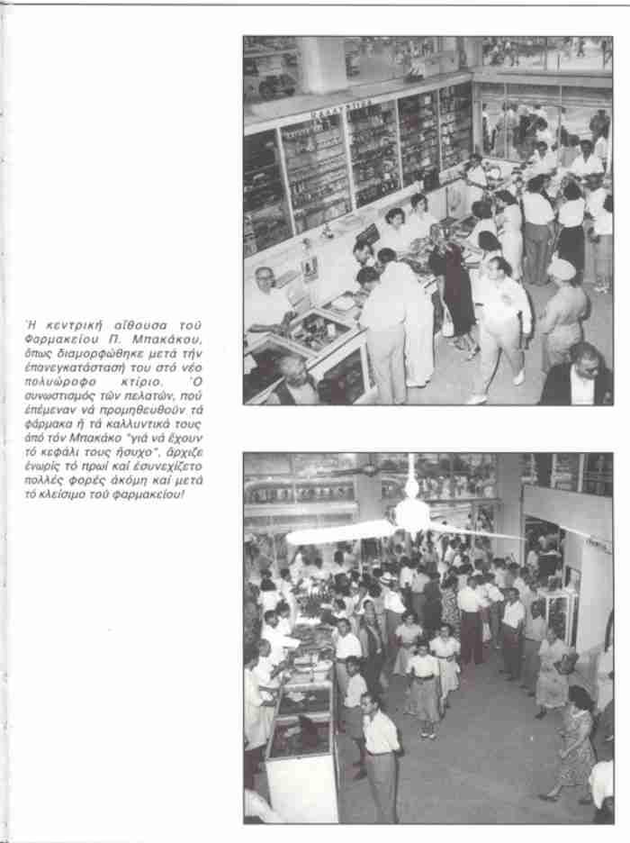 Ραντεβού στο Μπακάκο: Η ιστορία του φαρμακείου της Αθήνας που αποτέλεσε σημείο αναφοράς των κατοίκων της πόλης