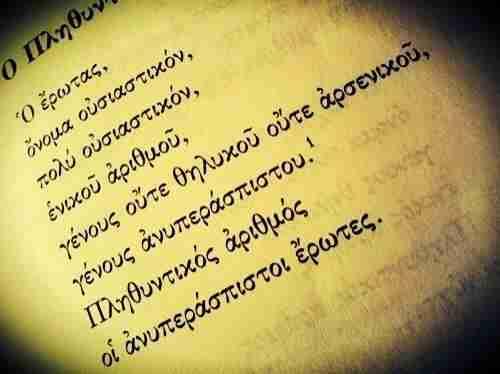 """Κική Δημουλά: """"Ο έρωτας; Γένους ανυπεράσπιστου"""""""