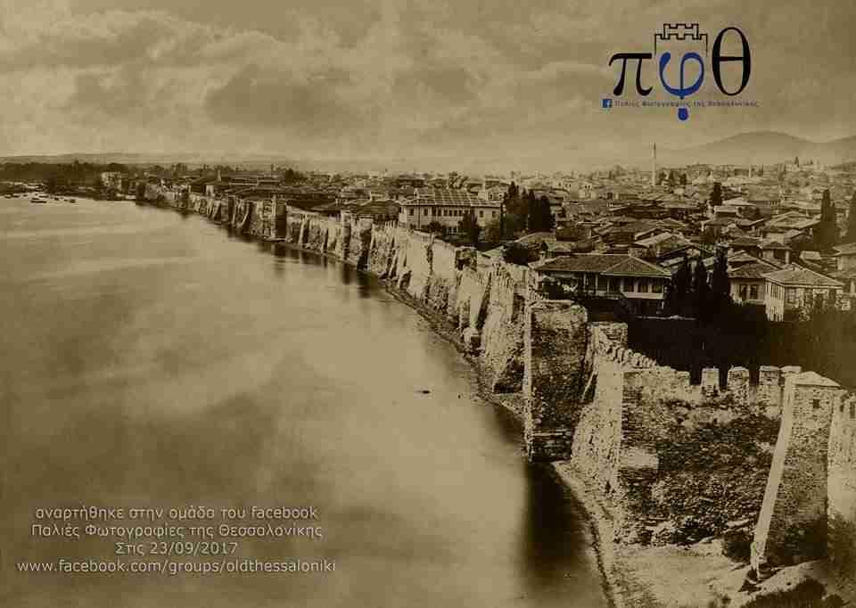 Σπάνια φωτογραφία δείχνει την Θεσσαλονίκη με τείχος