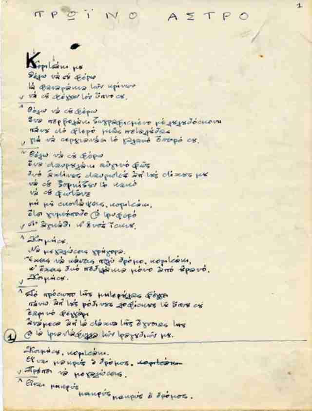 «Κοριτσάκι μου»: Το υπέροχο ποίημα που έγραψε ο Γιάννης Ρίτσος για την κόρη του