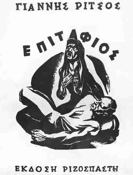 Η ιστορία πίσω από τον Επιτάφιο του Ρίτσου και η συγκλονιστική φωτογραφία που τον ενέπνευσε
