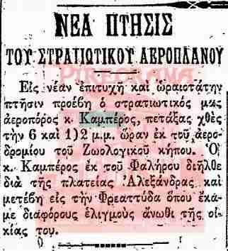 """Δημήτριος Καμπέρος: Ο παράτολμος """"Τρελοκαμπέρος"""" από τον Πειραιά που έγινε λαϊκή έκφραση"""
