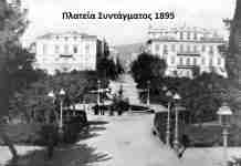 Τότε που η Αθήνα μόλις είχε γίνει πρωτεύουσα - 45 πολύ σπάνιες φωτογραφίες της Αθήνας πριν το 1900