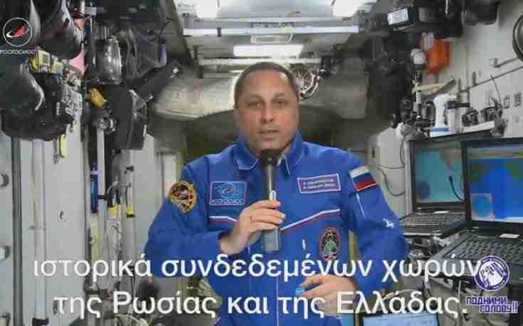 Ρώσος κοσμοναύτης εξυμνεί την Ελλάδα από το διάστημα με… Νταλάρα
