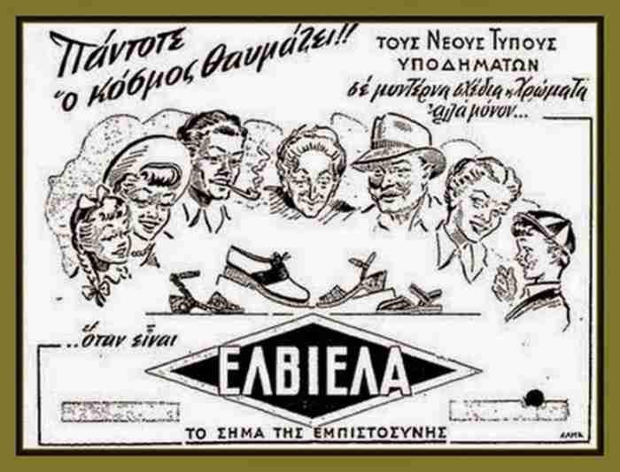 Ελβιέλες: Η άγνωστη ιστορία των ελληνικών Αll Star που γεννήθηκαν στην Καλλιθέα