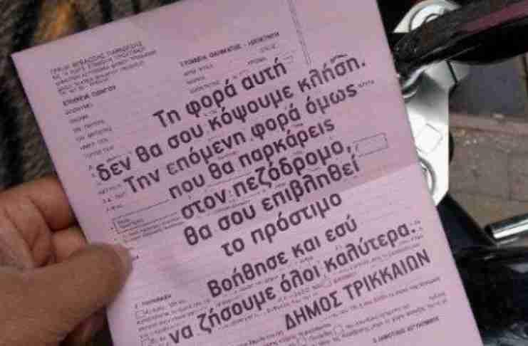 Στα Τρίκαλα πρωτοπορούν και στις.. κλήσεις. Αντί να γράφουν, αφήνουν σημειώματα