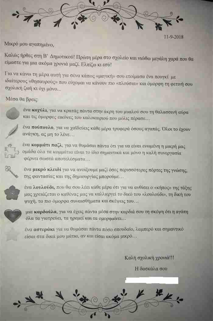 Το «πουγκί των θησαυρών»: Δασκάλα στα Γιάννενα υποδέχθηκε τους μαθητές με τον πιο συγκινητικό τρόπο
