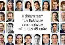 Οι Ελληνες που βρίσκονται στην κορυφή της επιστήμης