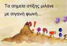 Ο Πάνος Μουζουράκης μαθαίνει στα παιδιά τα σημεία στίξης