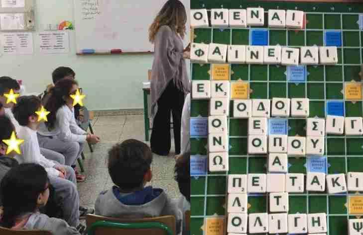 Σκραμπλ: Μπαίνει στα σχολεία για να μάθουν τα παιδιά να γράφουν και να μιλάνε σωστά