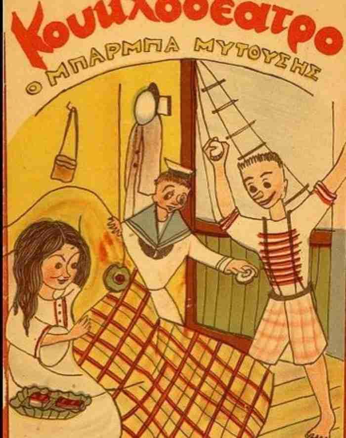 Η επιτυχία της εκπομπής οδήγησε και στην έκδοση περιοδικού με τους αγαπημένους ήρωες των παιδιών