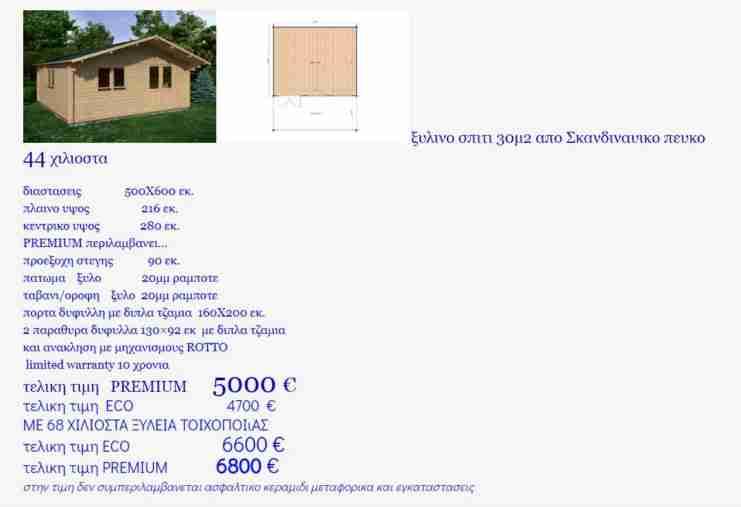 Αυτή η εικόνα δεν έχει ιδιότητα alt. Το όνομα του αρχείου είναι einai-ellinikis-kataskeyis-erchetai-se-20-meres-sto-choro-soy-kai-kostizei-5-000-eyro-3.jpg